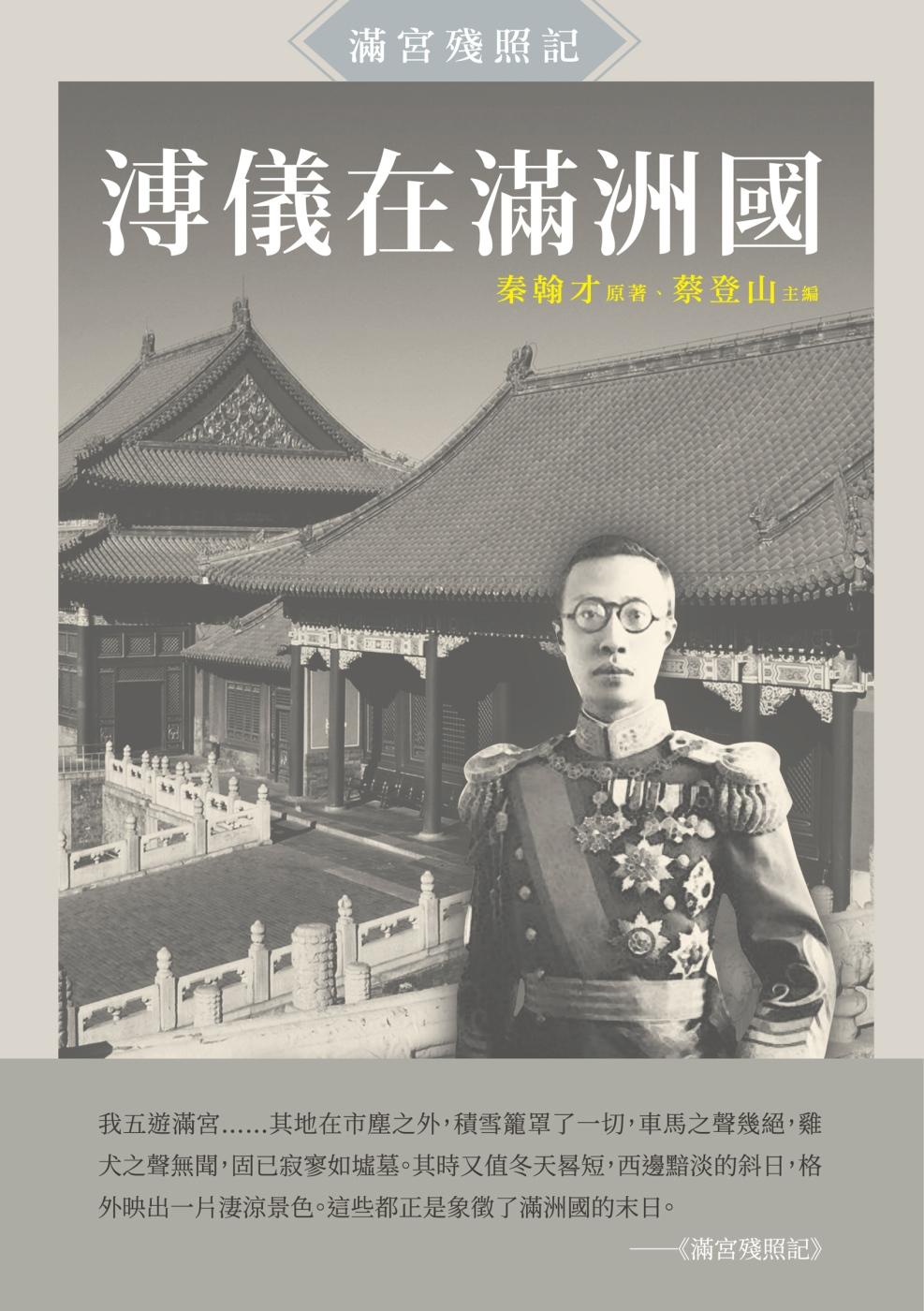 溥儀在滿洲國:《...