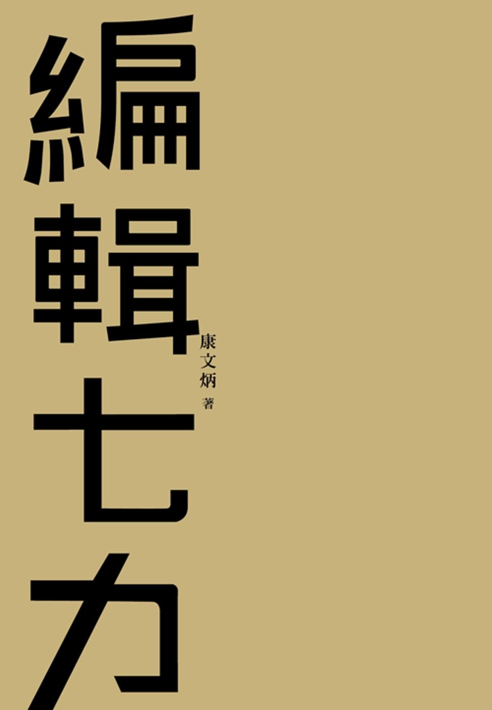 編輯七力(修訂本...