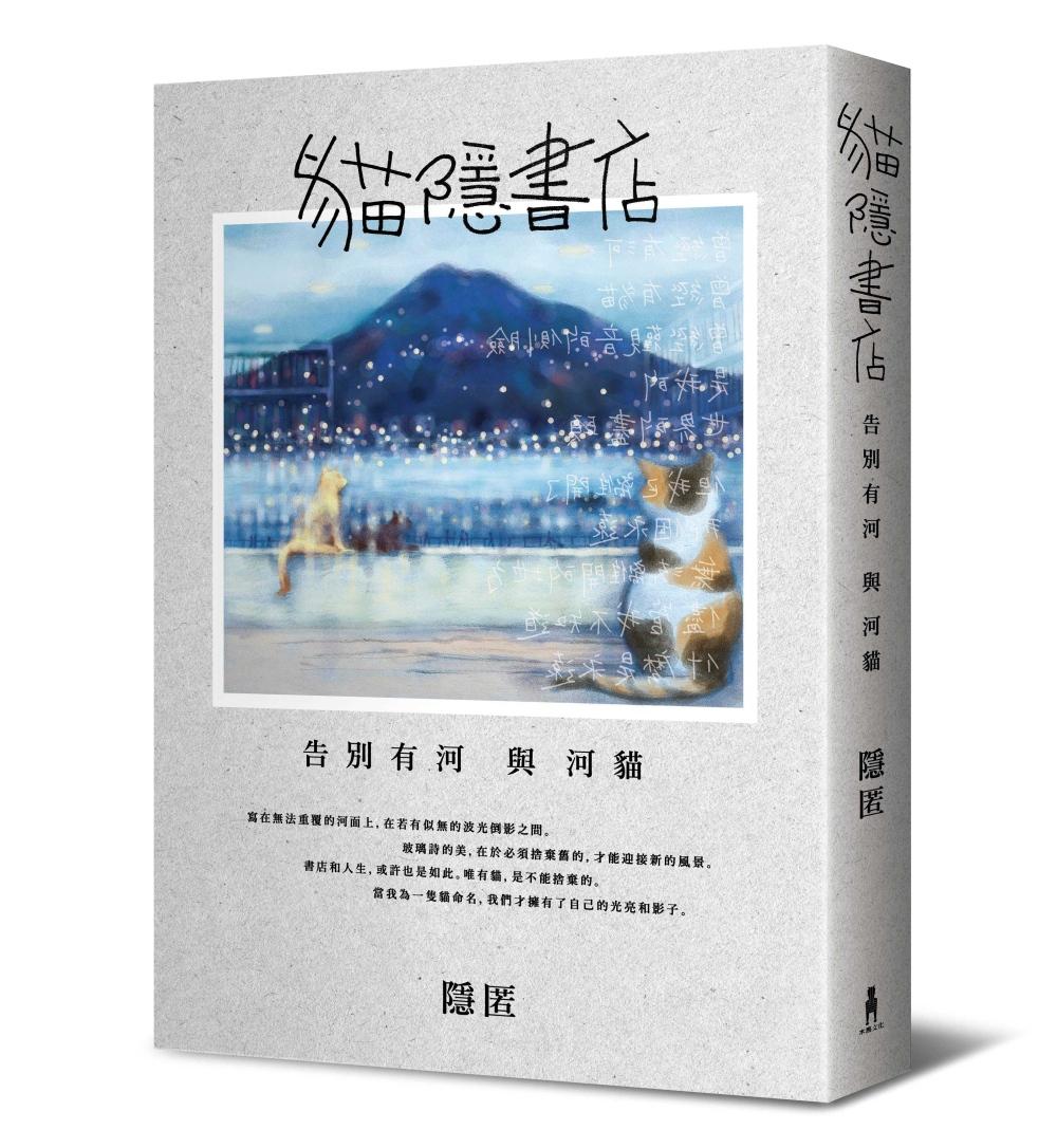 貓隱書店:告別有河與河貓(限量簽名版)