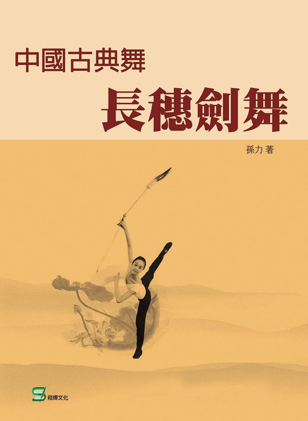 中國古典舞長穗劍...