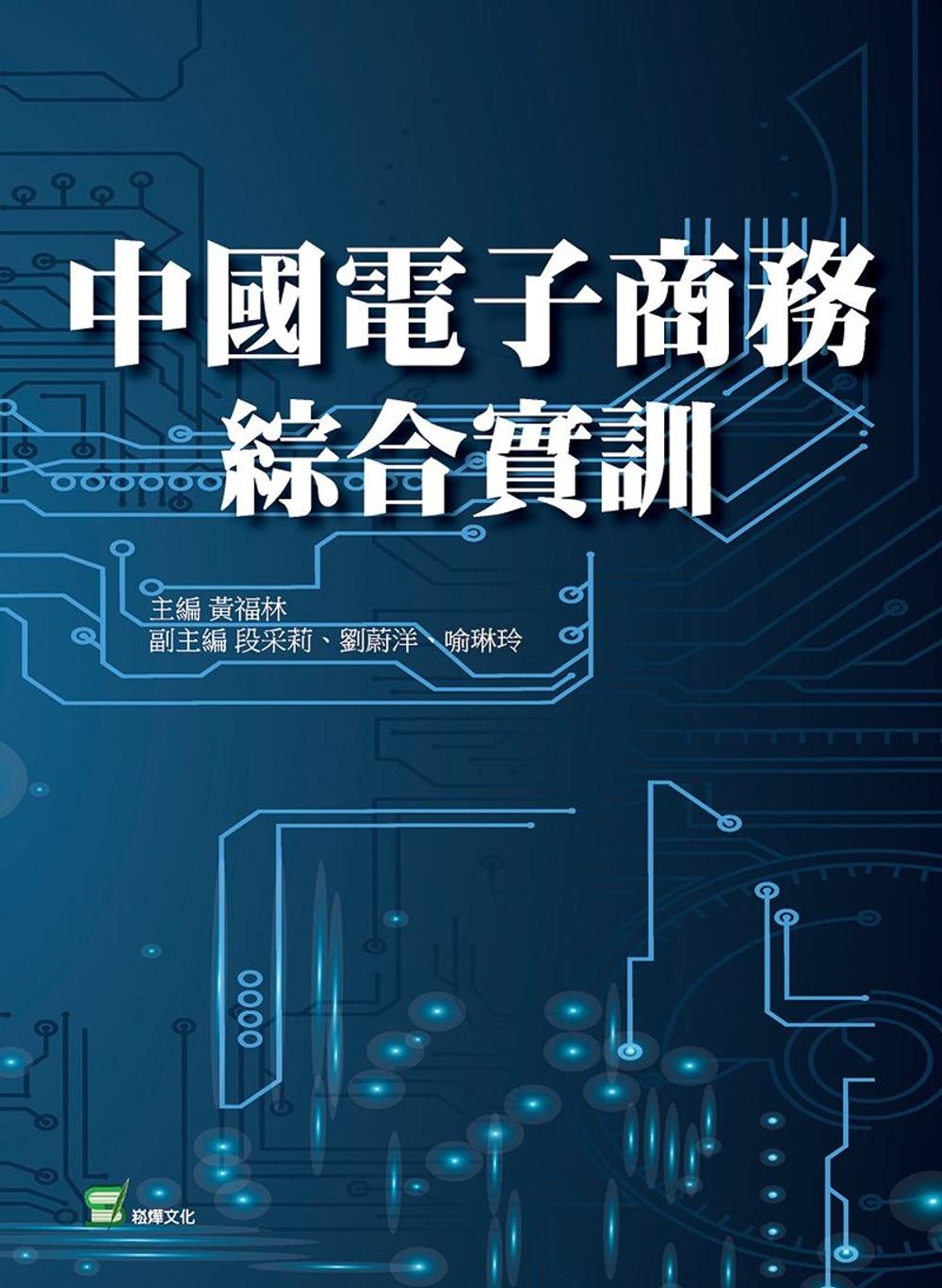 中國電子商務綜合...
