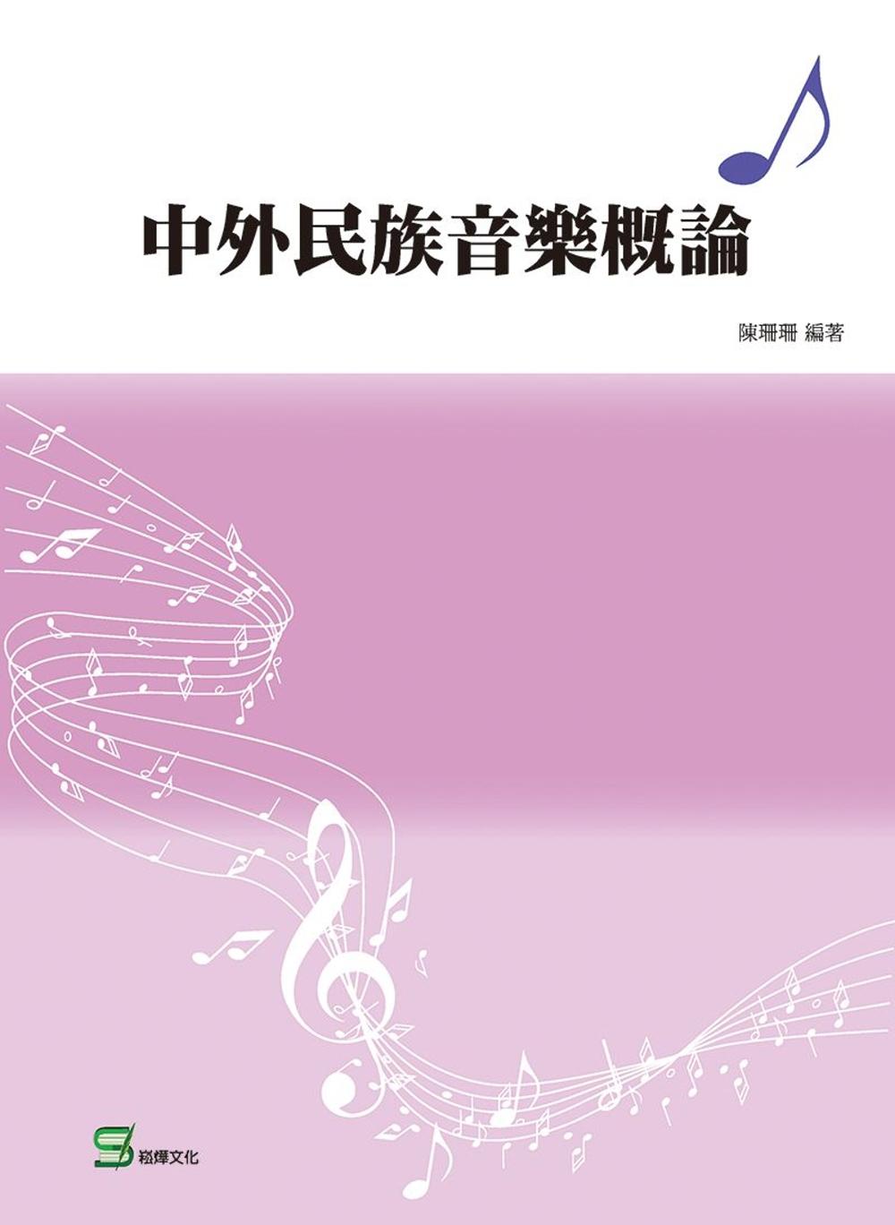 中外民族音樂概論