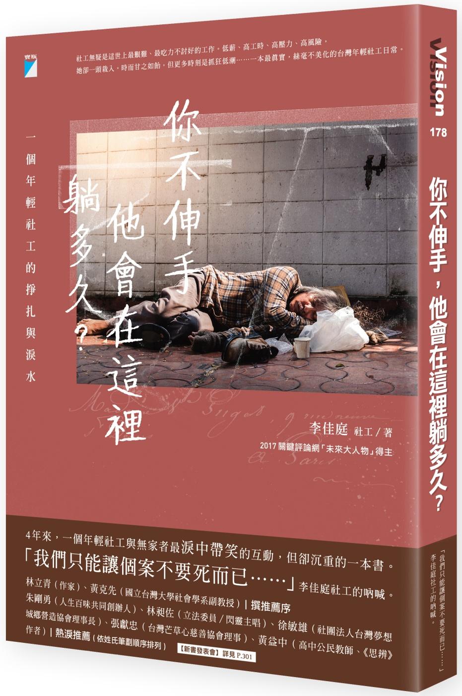 你不伸手,他會在這裡躺多久?:一個年輕社工的掙扎與淚水