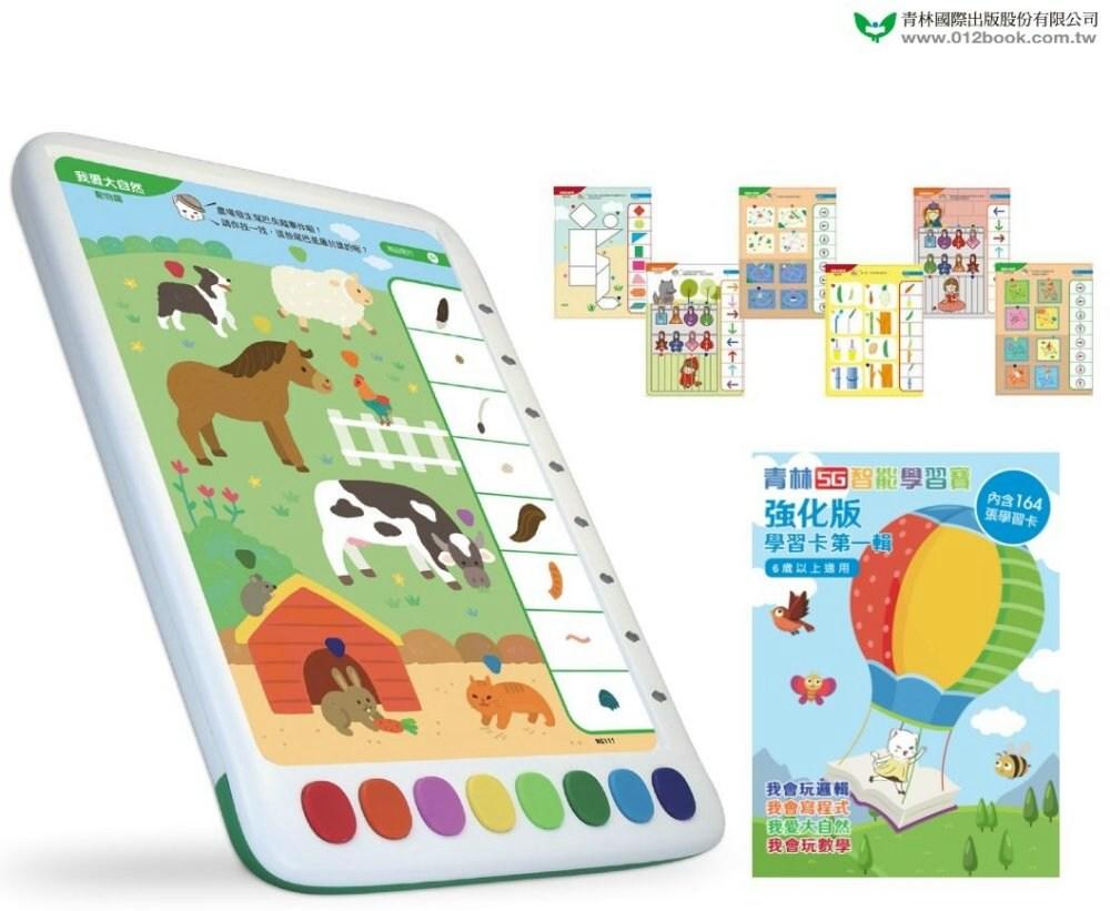 青林5G智能學習寶:強化版(建議年齡6歲以上) 第一輯(首版加贈「邏輯主題」學習卡64張)