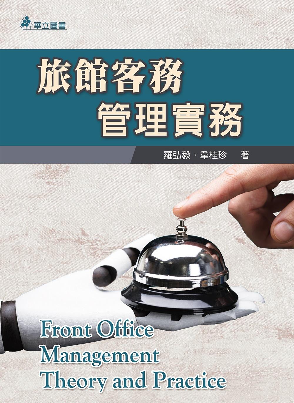 旅館客務管理實務(七版)