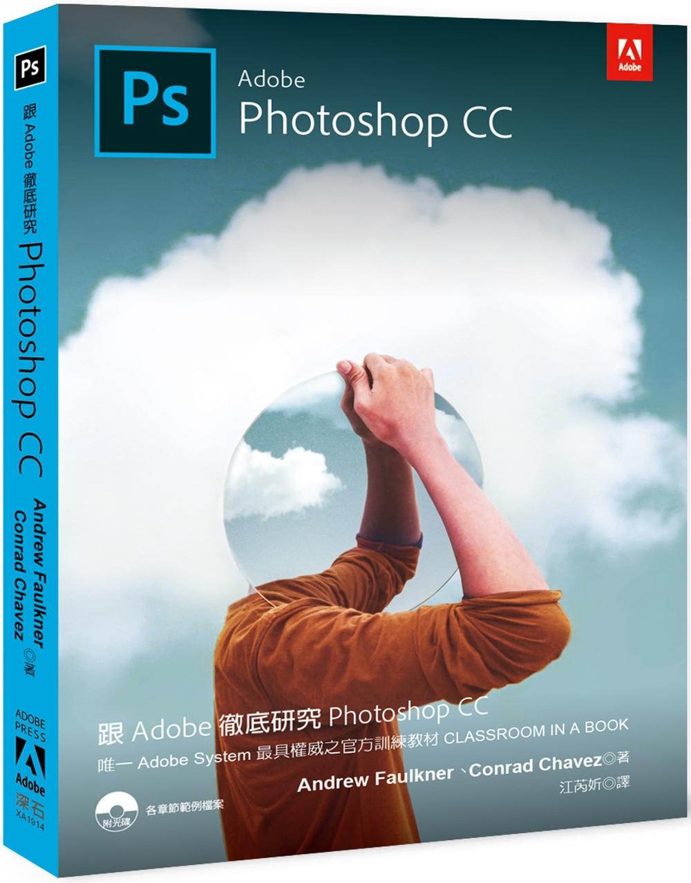 跟Adobe徹底研究Photo...