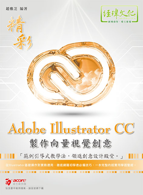 精彩 Adobe Illust...