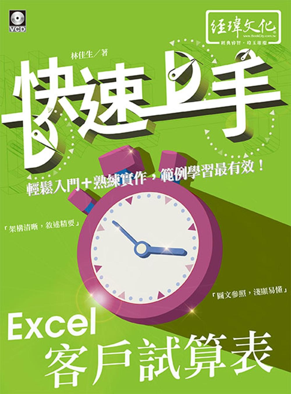 Excel 客戶試算表 快速上...