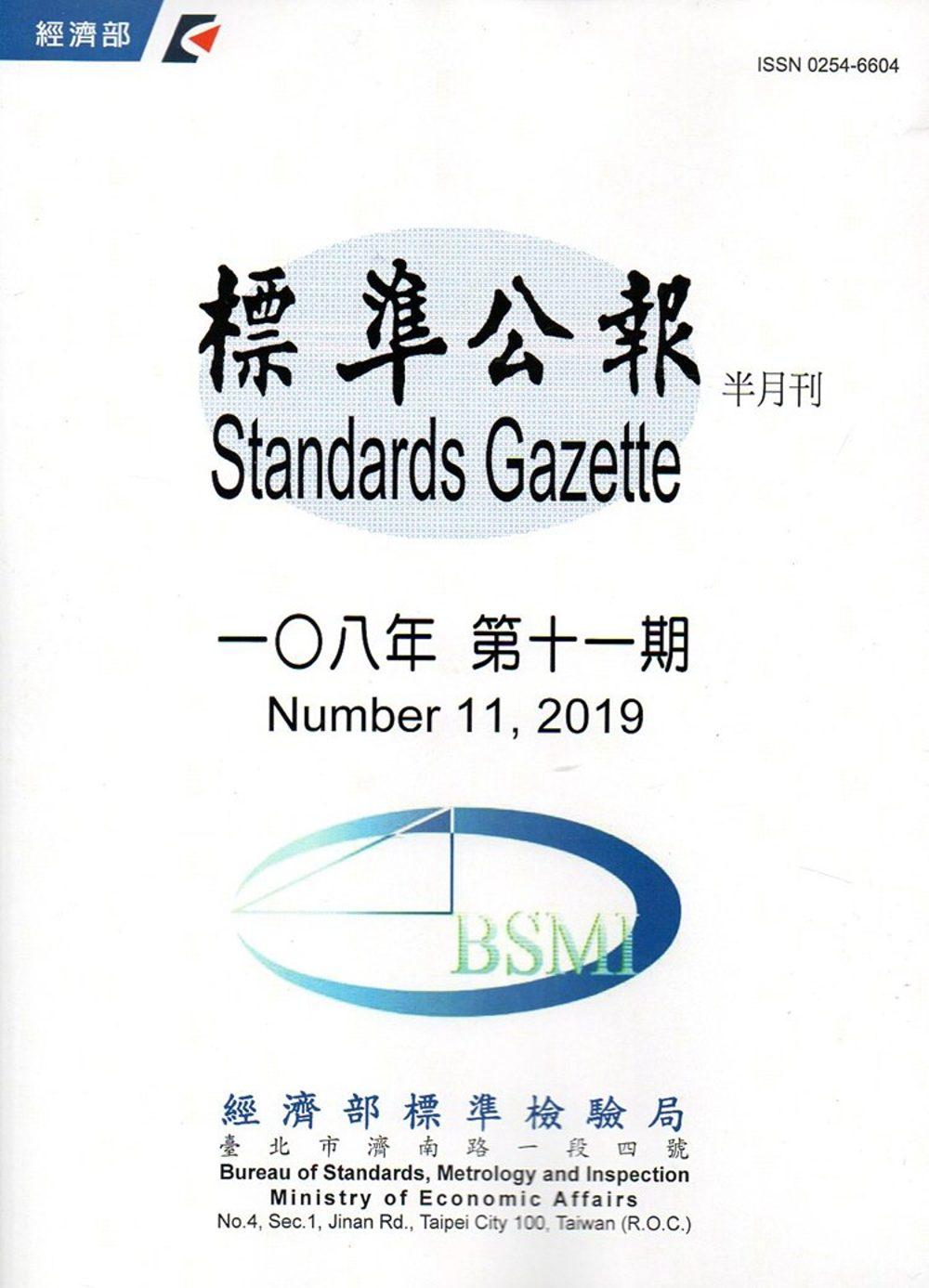 標準公報半月刊108年 第十一期