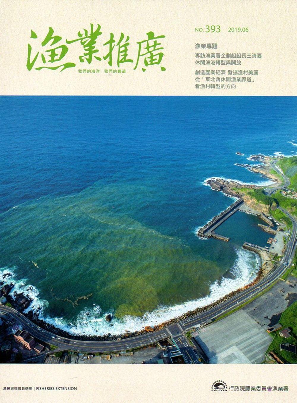 漁業推廣 393期(108/06)