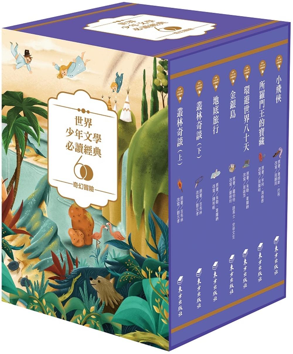世界少年文學必讀...
