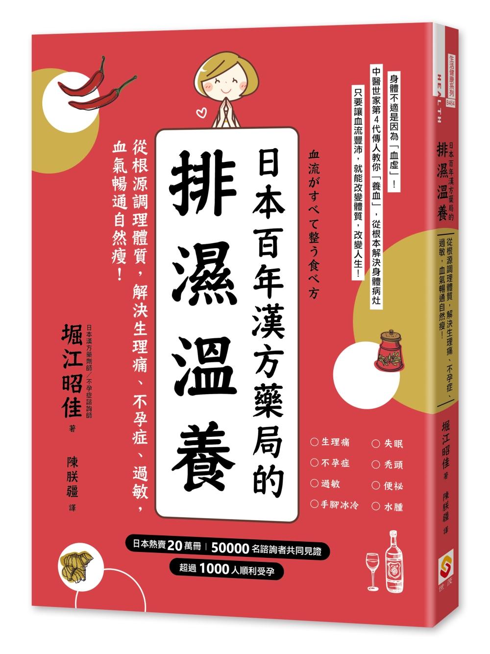 日本百年漢方藥局...