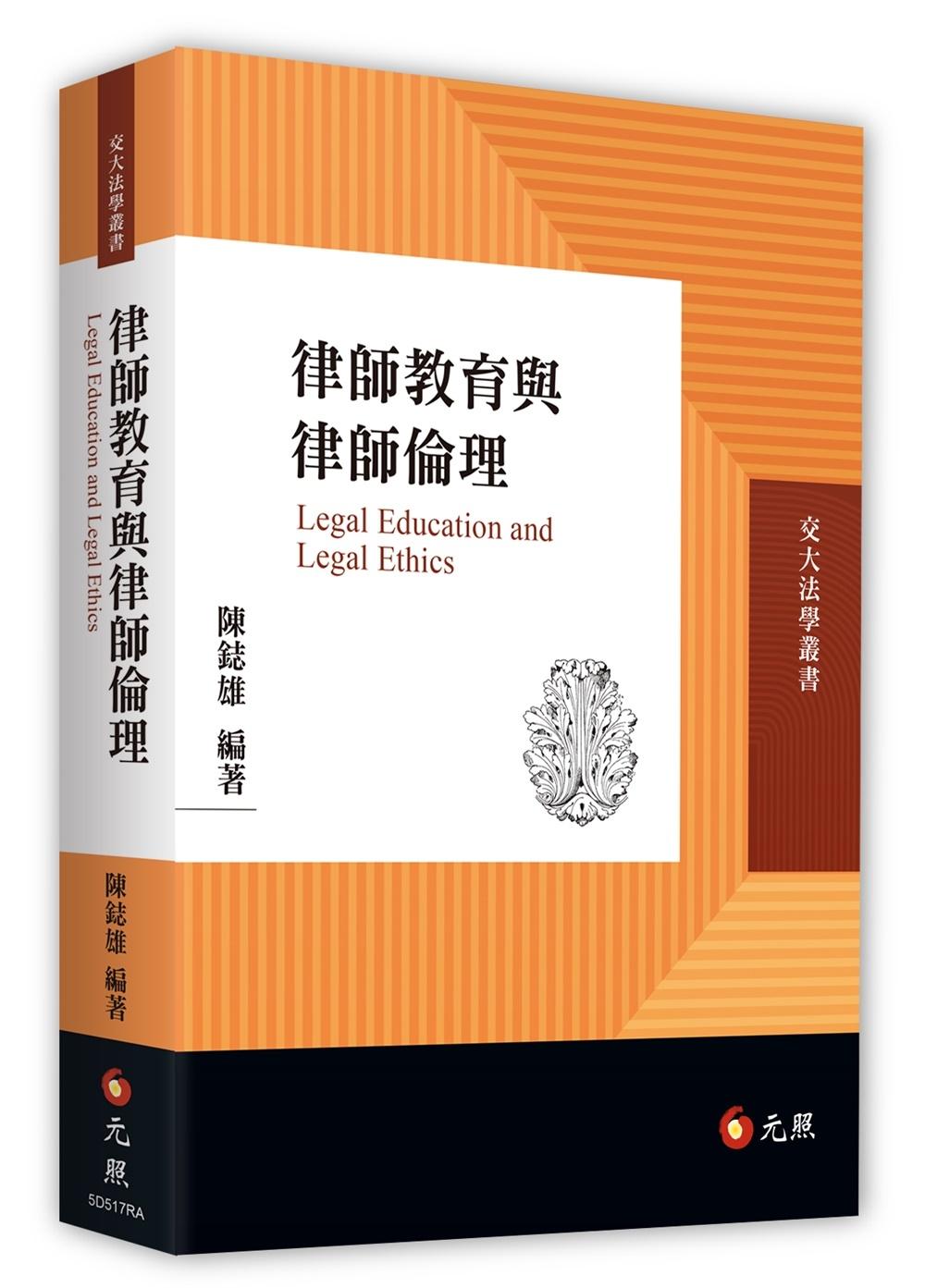 律師教育與律師倫理
