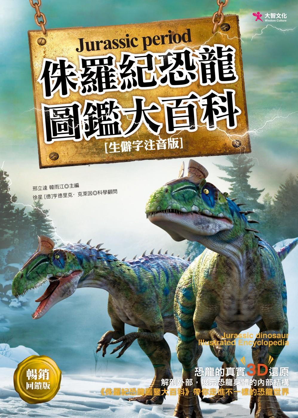 侏羅紀恐龍圖鑑大...