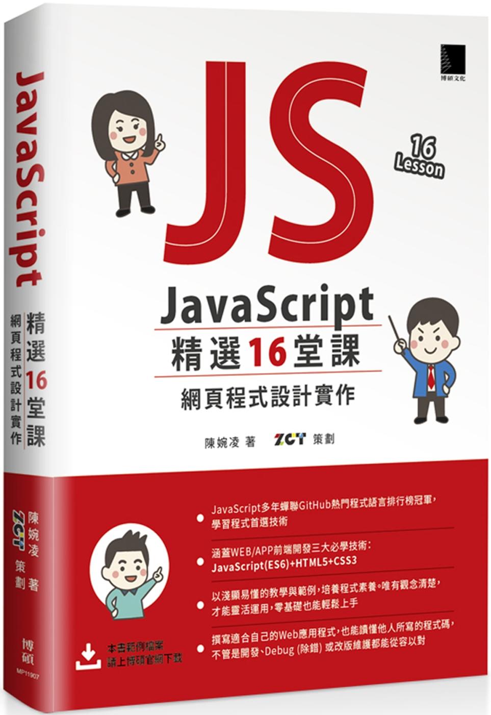 JavaScri...