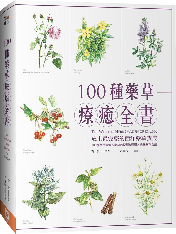 100種藥草療癒全書:史上最完整的西洋藥草寶典,100種藥草圖解╳藥草的使用&應用╳美味藥草食譜(暢銷典藏版)
