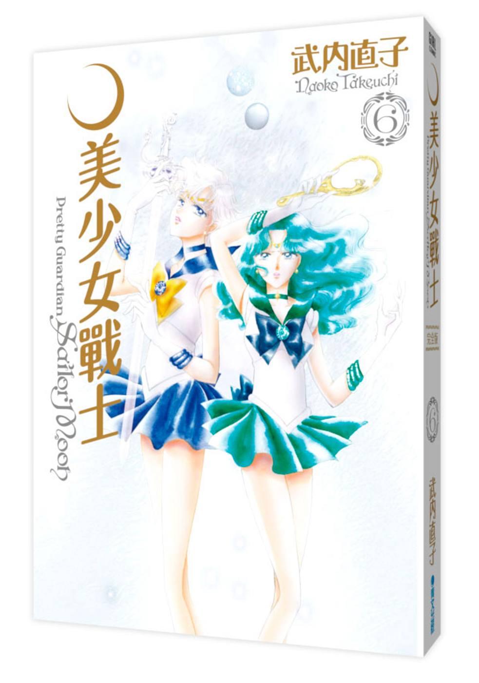 美少女戰士完全版(06)