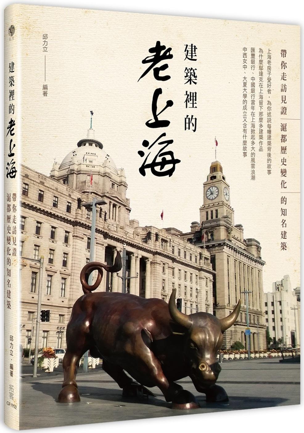 建築裡的老上海:...