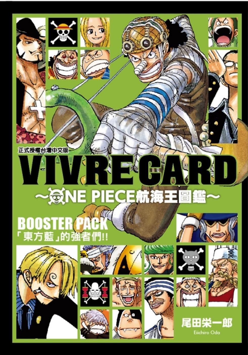 VIVRE CARD~ONE PIECE航海王圖鑑~Ⅰ2