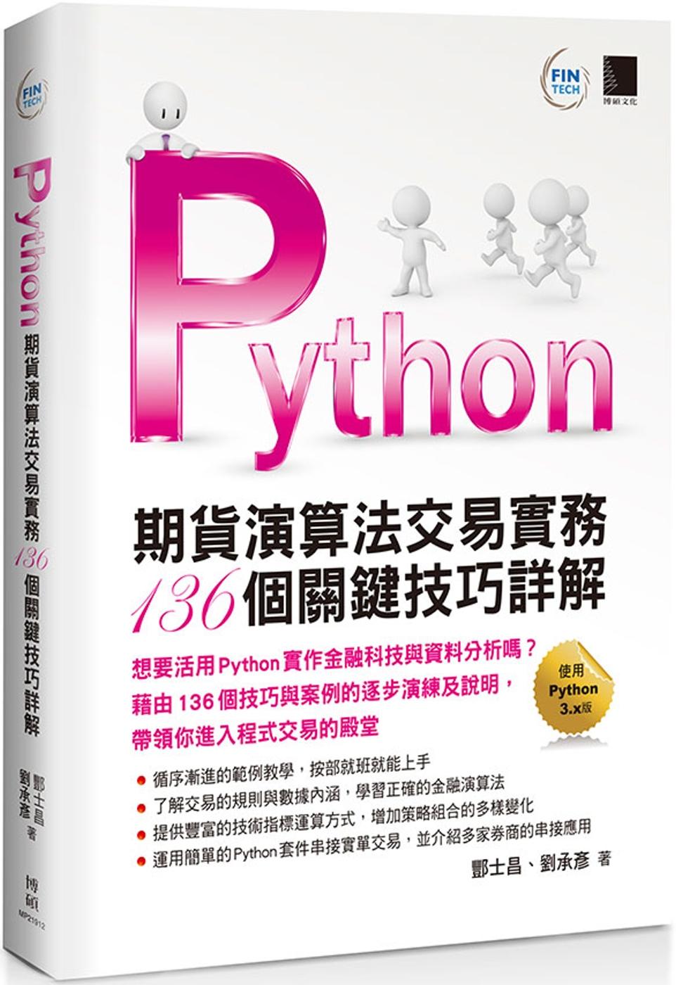 Python:期...