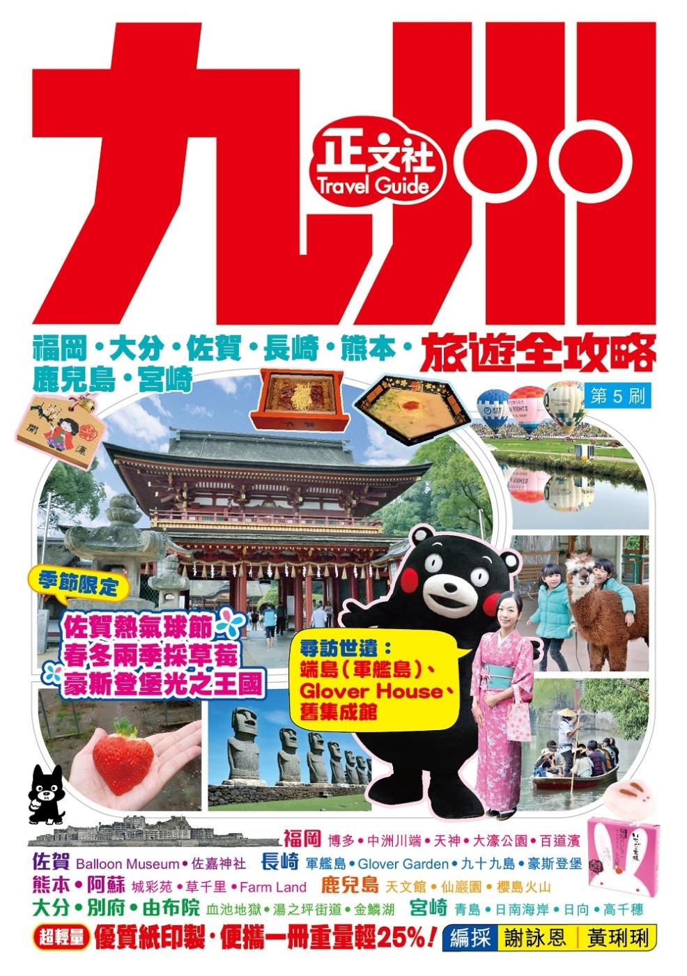 九州旅遊全攻略2019-20年版(第 5 刷)