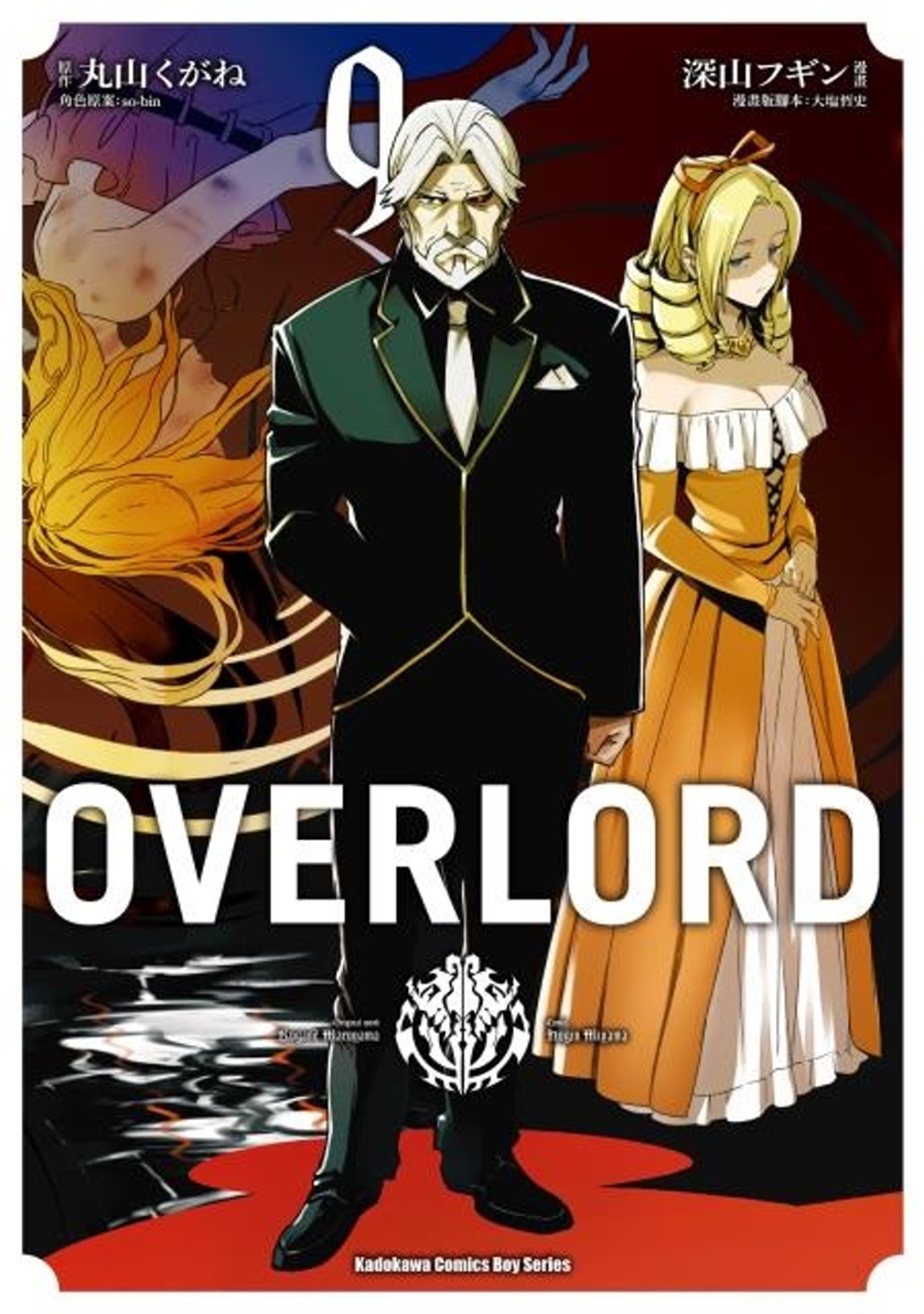 OVERLORD (9)
