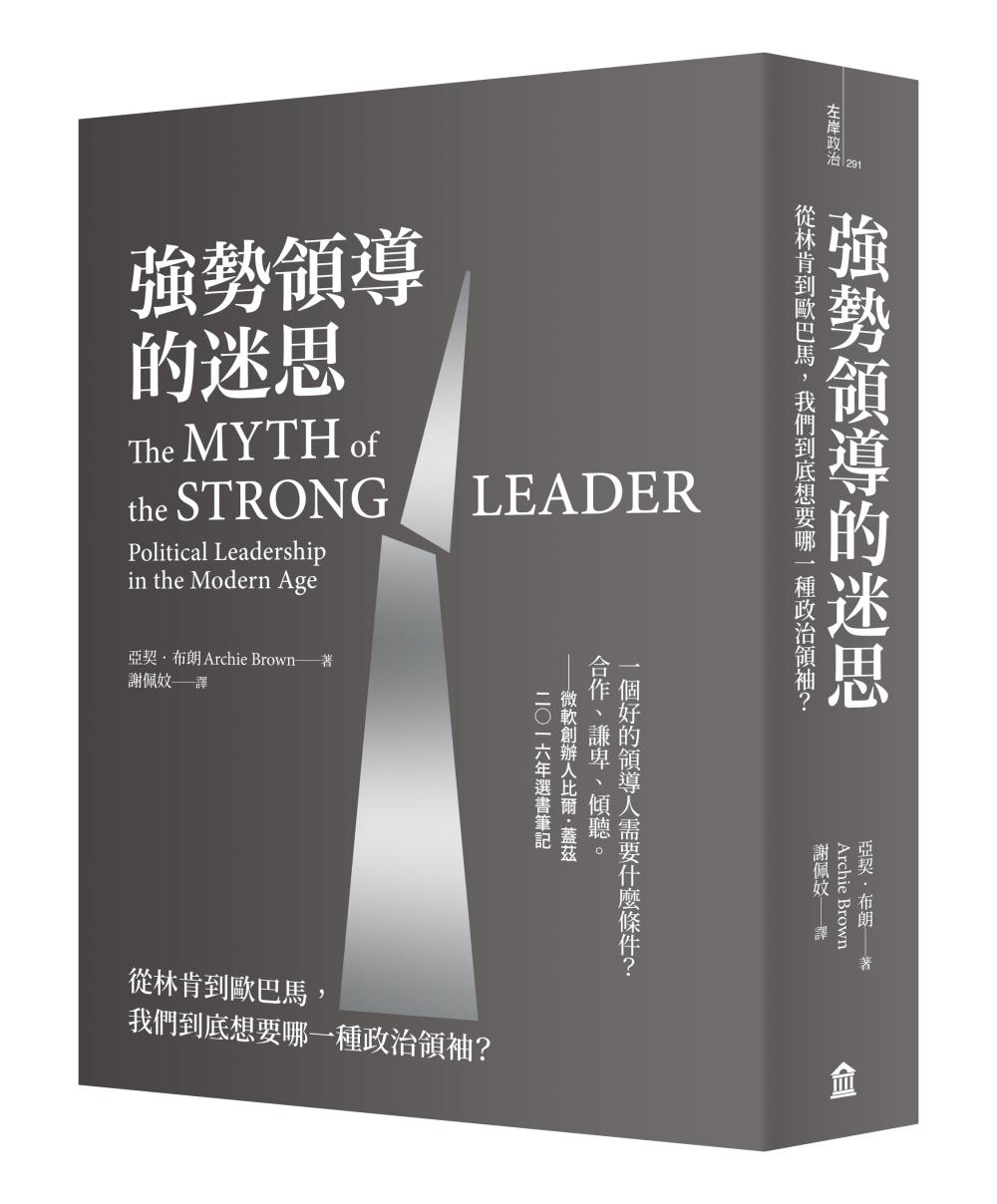 強勢領導的迷思:從林肯到歐巴馬,我們到底想要哪一種政治領袖?