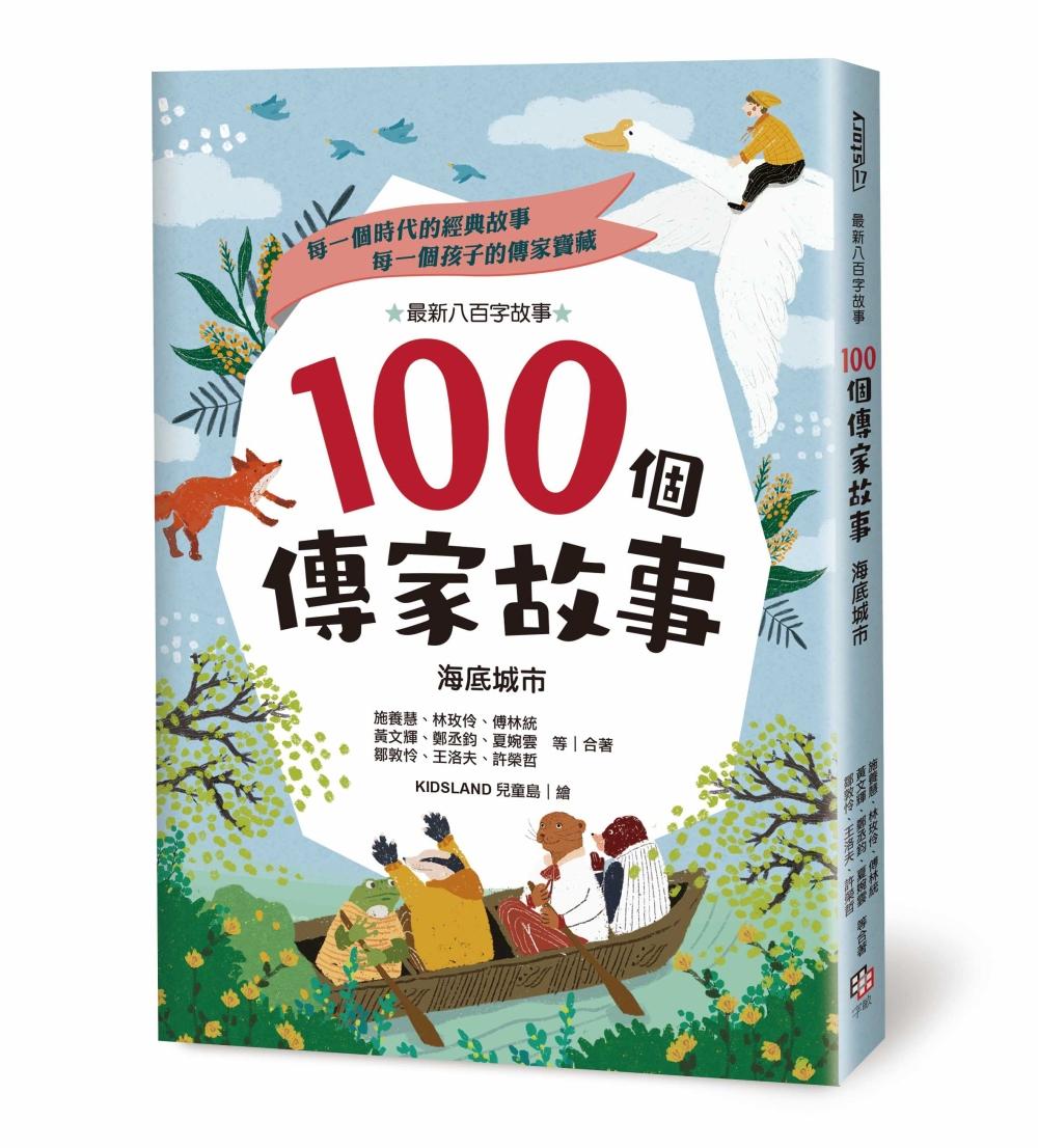 100個傳家故事:海底城市