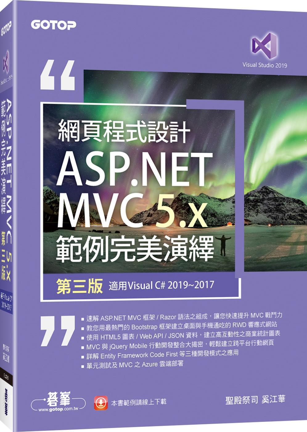 網頁程式設計ASP.NET M...