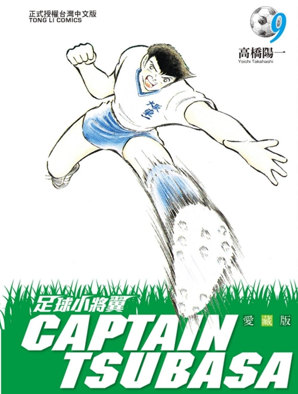 足球小將翼 愛藏版 9(首刷附錄版)
