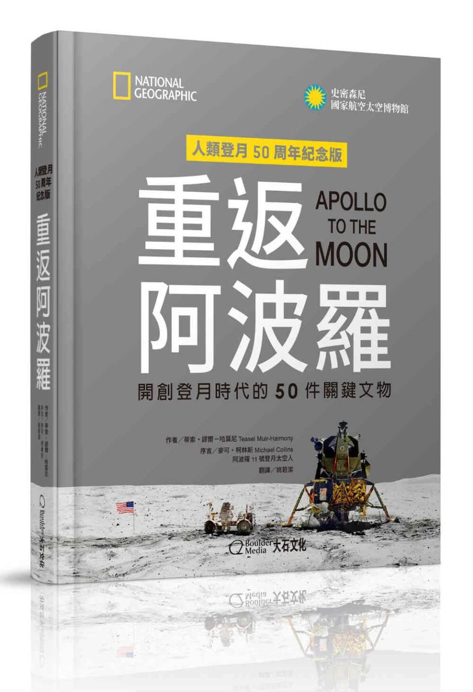 重返阿波羅:開創登月時代的50件關鍵文物