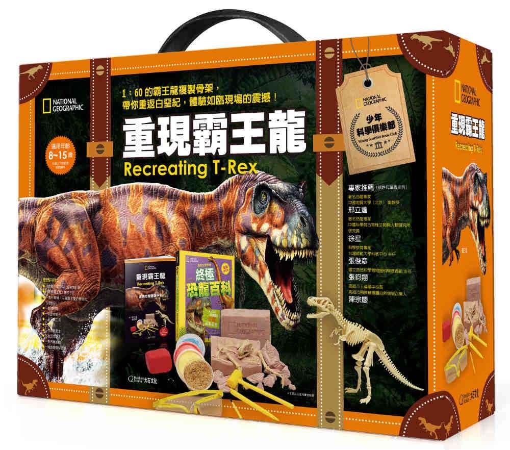 國家地理科學盒子:重現霸王龍