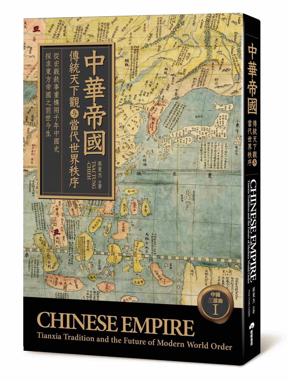 中華帝國:傳統天下觀与當代世界秩序