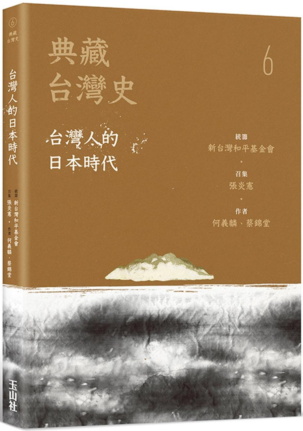 典藏台灣史(六)台灣人的日本時代