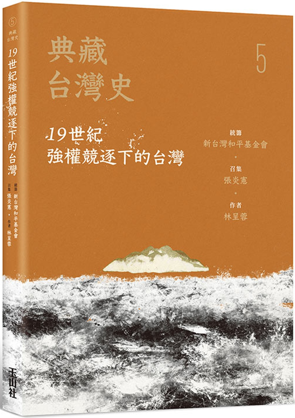 典藏台灣史(五)19世紀強權競逐下的台灣