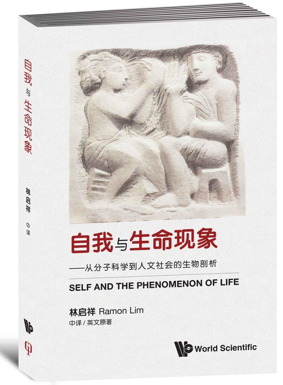 自我與生命現象〈簡體書〉