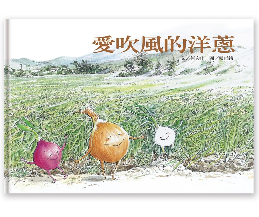 愛吹風的洋蔥(二版)