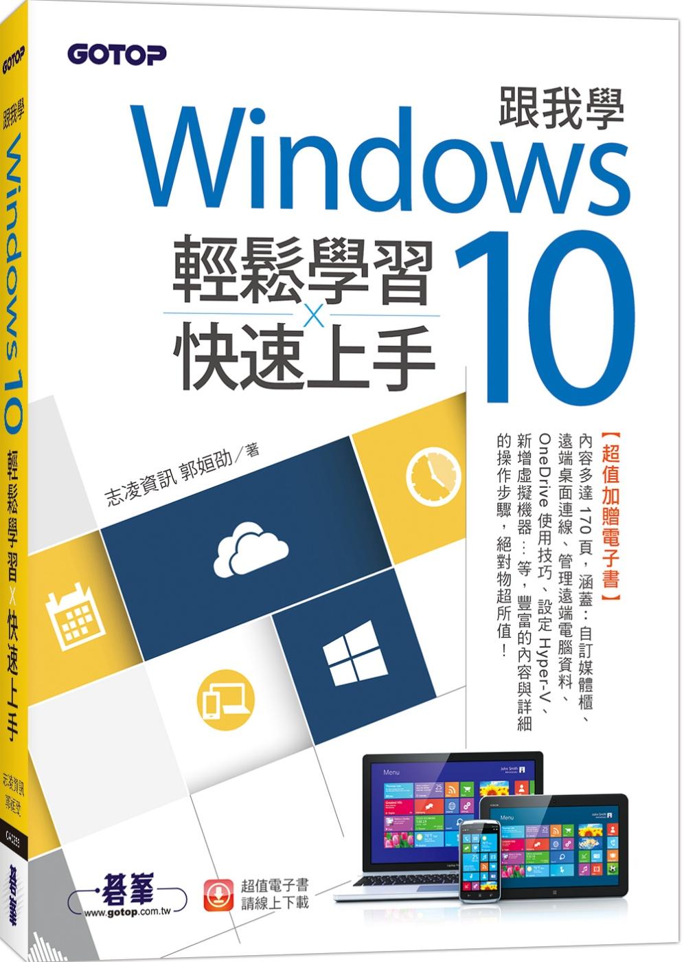 跟我學Windows 10輕鬆...