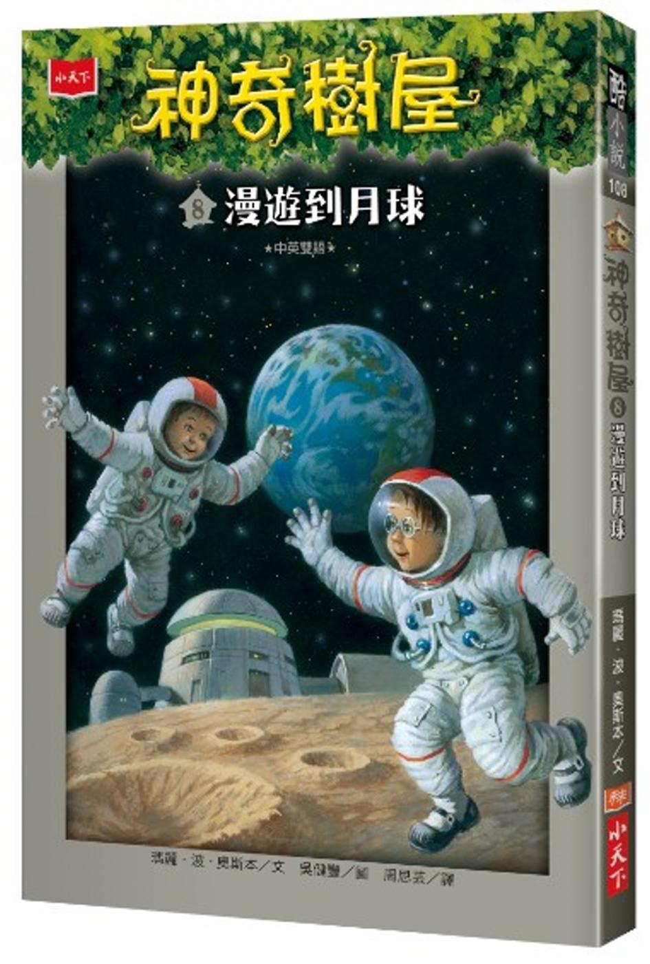 神奇樹屋8:漫遊到月球