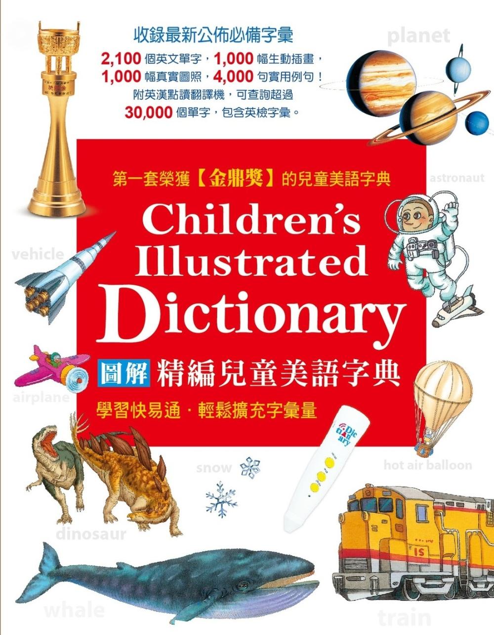 精編兒童美語圖解字典