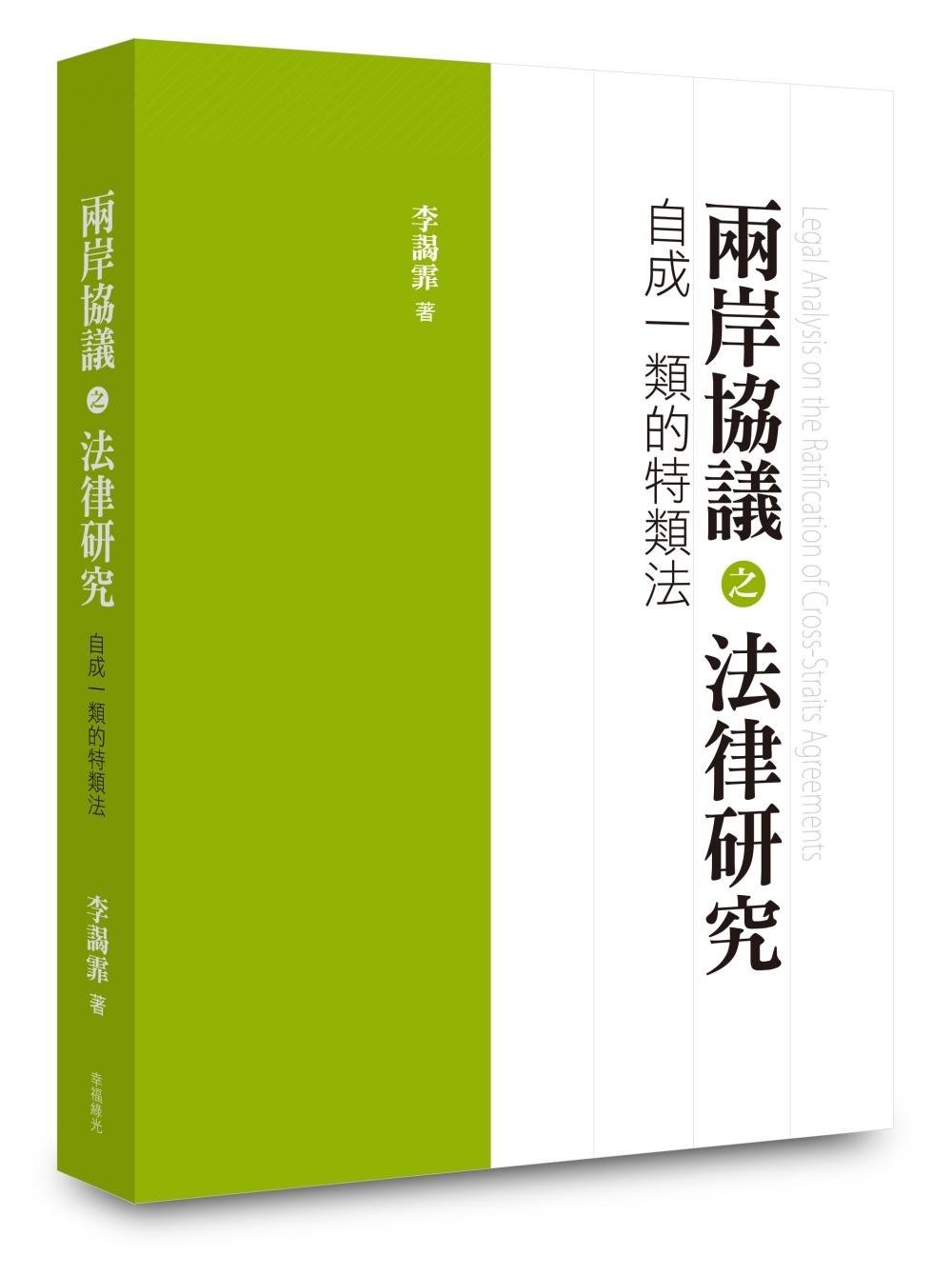 兩岸協議之法律研究:自成一類的特類法