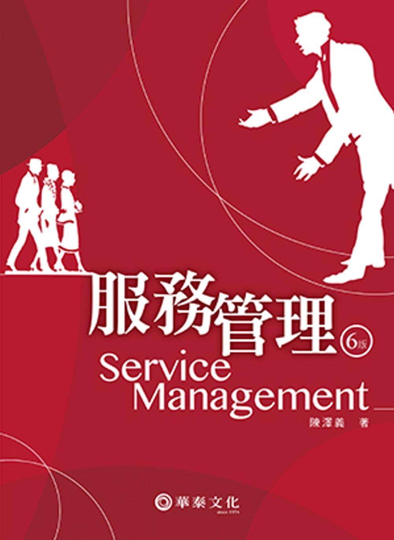 服務管理(6版)