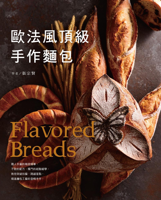 歐法風頂級手作麵包