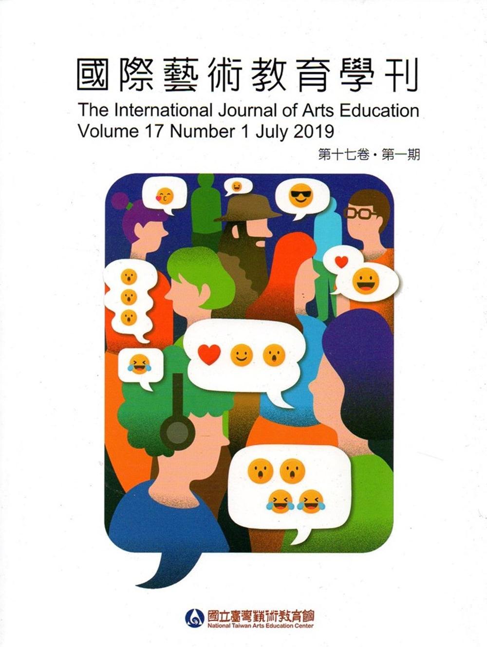 國際藝術教育學刊第17卷1期(2019/07)半年刊