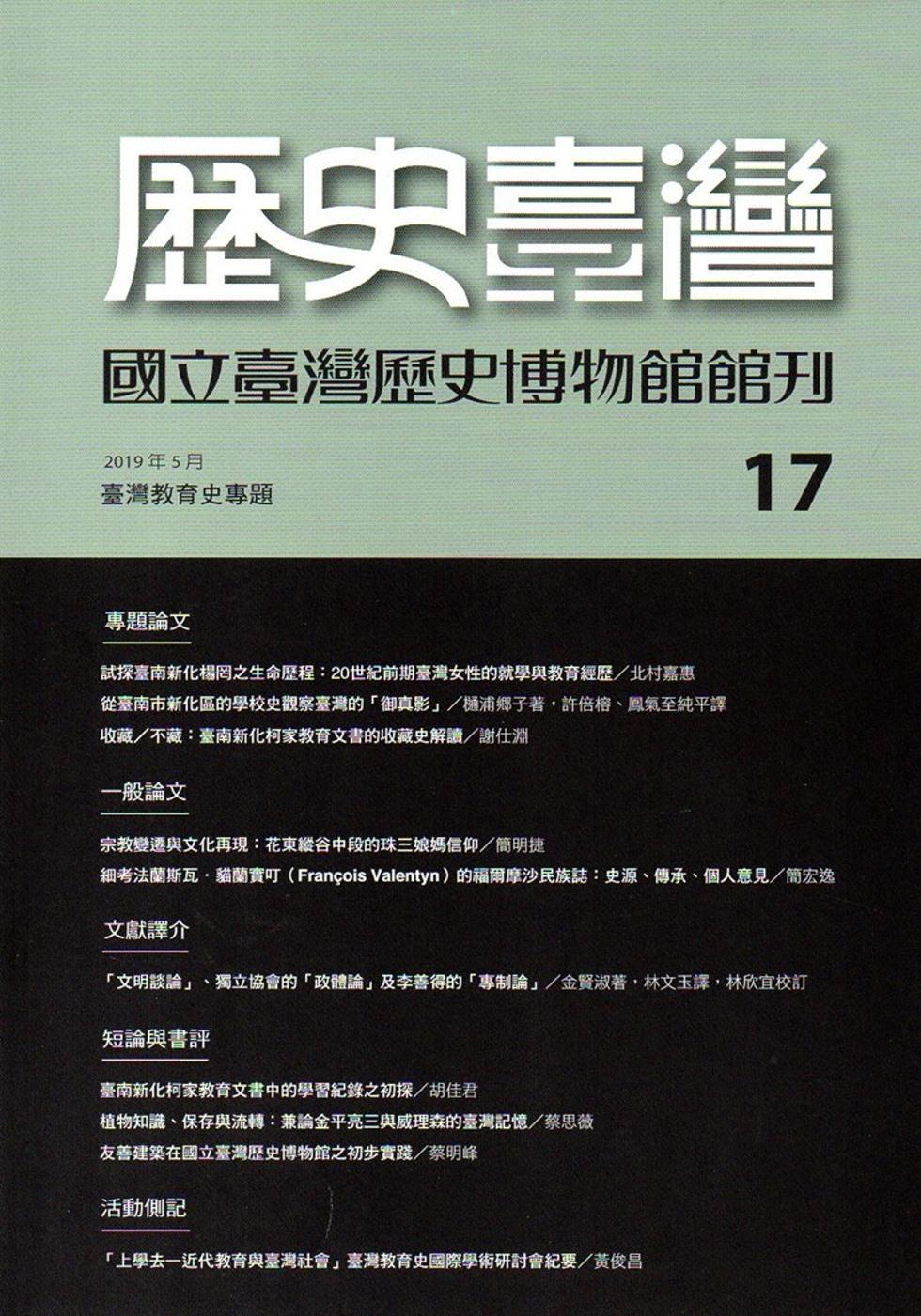 歷史臺灣 國立臺灣歷史博物館館刊第17期(108.05)