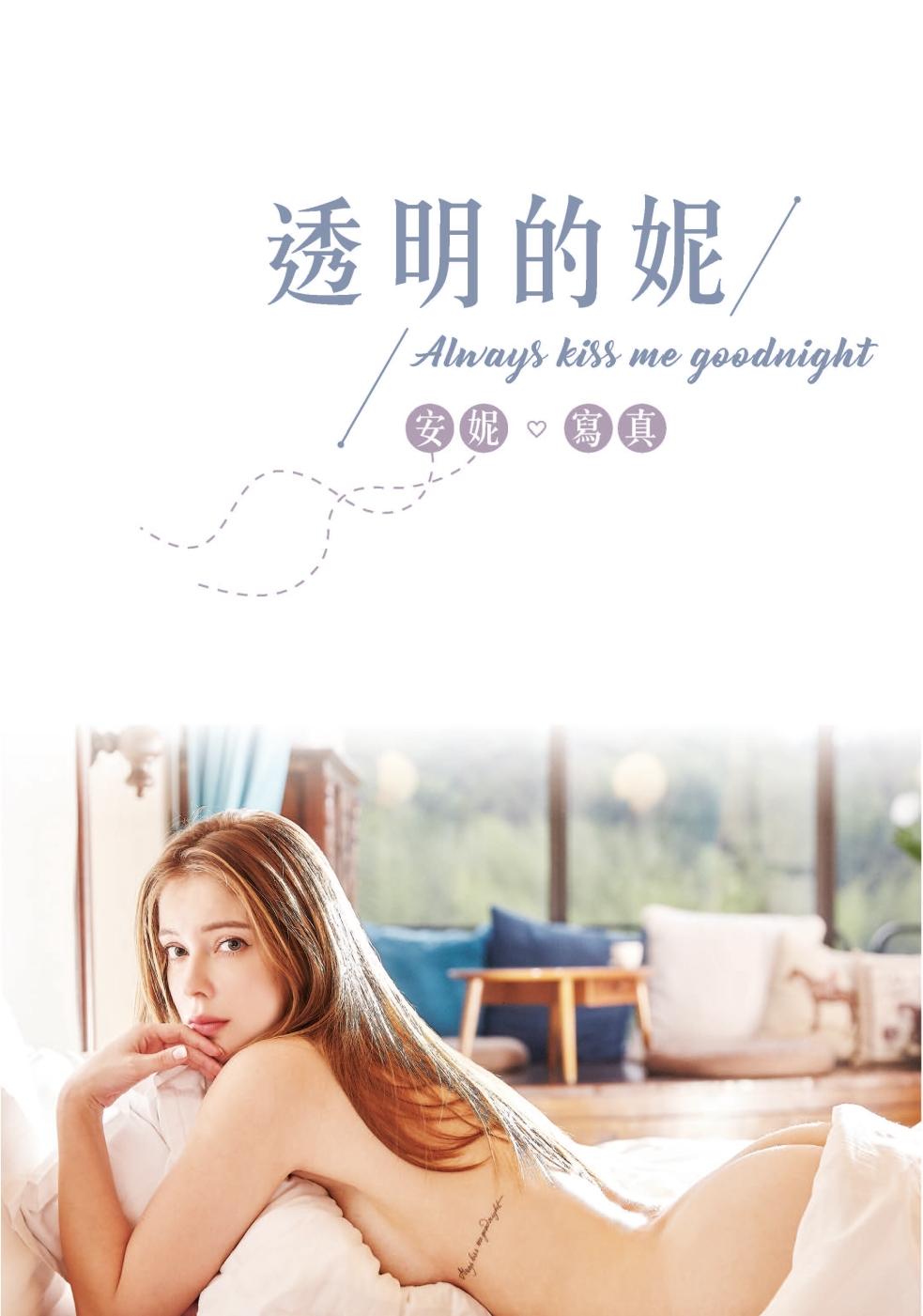 透明的妮 Always kiss me goodnight:安妮寫真