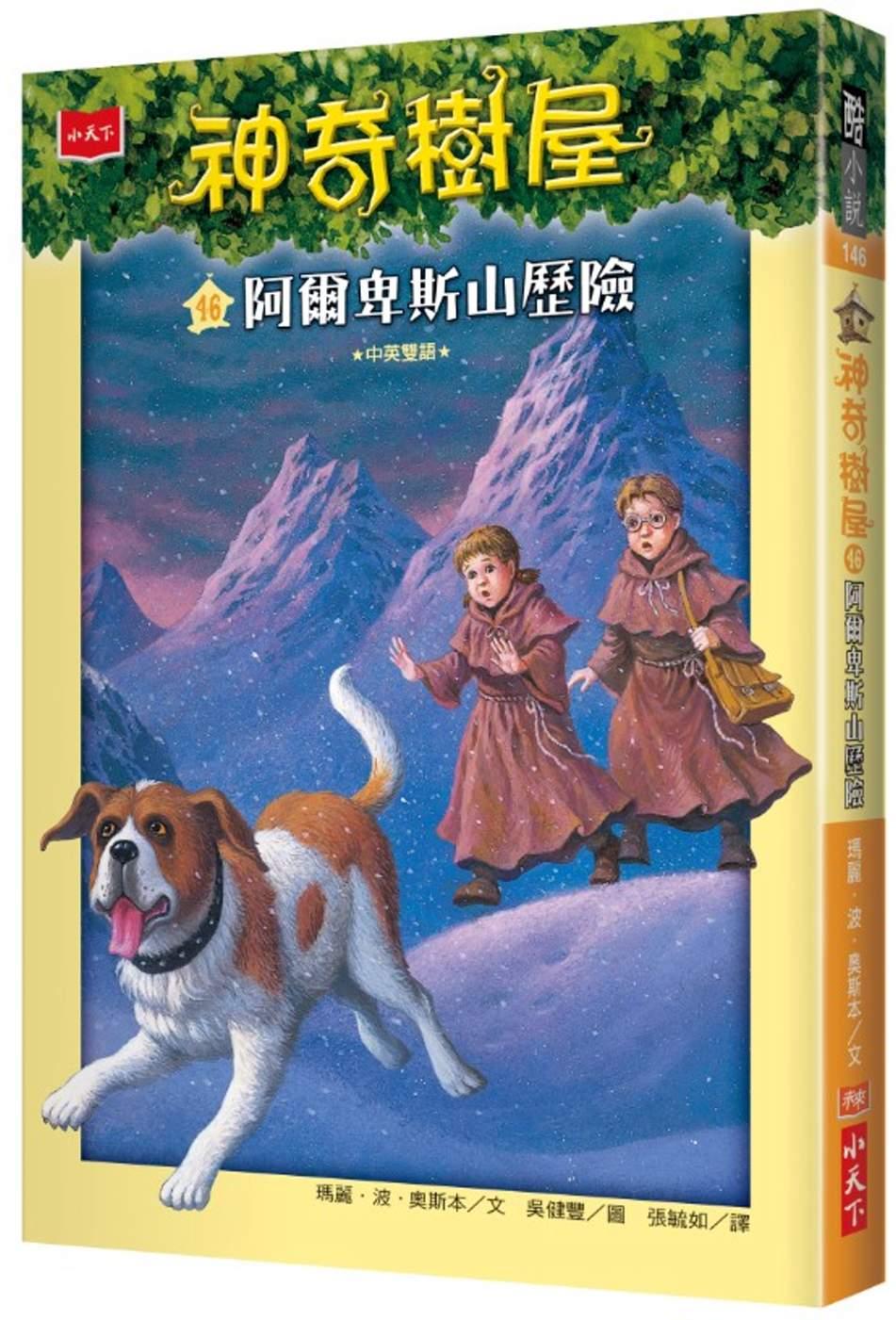 神奇樹屋46:阿爾卑斯山歷險