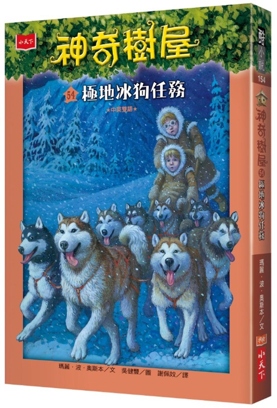 神奇樹屋54:極地冰狗任務