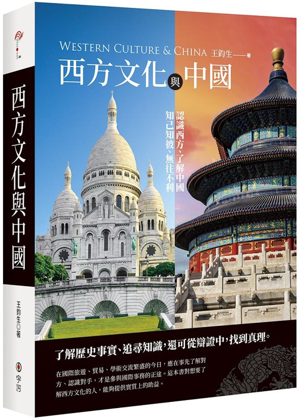 西方文化與中國