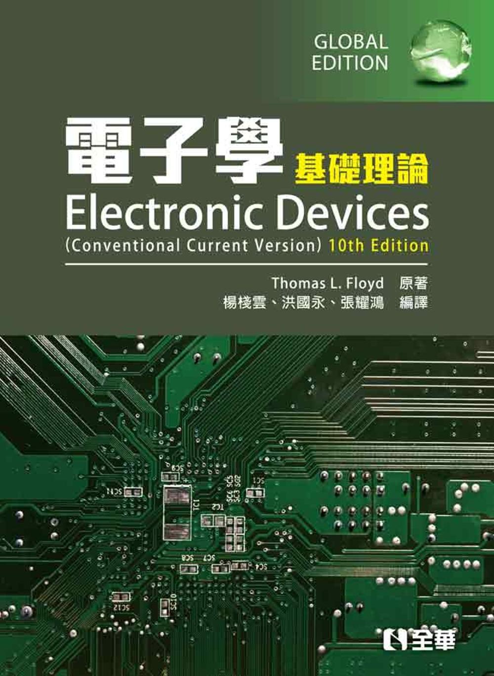 電子學(基礎理論)(第十版)